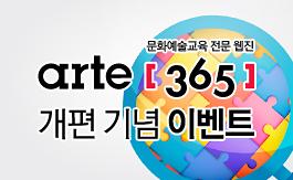 arte365 개편 기념 이벤트