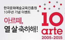 한국문화예술교육진흥원 10주년 기념 이벤트