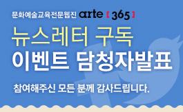 arte365 뉴스레터 구독 이벤트 당첨자 발표